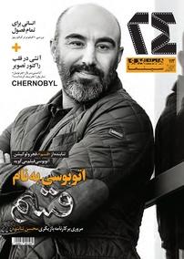 مجله ماهنامه همشهری ۲۴  - شماره ۱۱۳