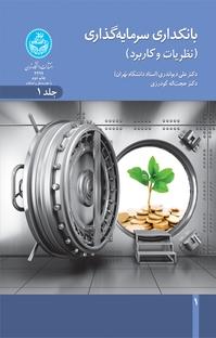 کتاب بانکداری سرمایهگذاری