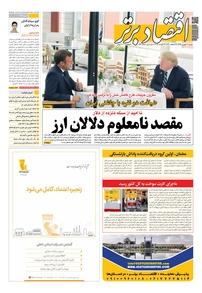 مجله هفتهنامه اقتصاد برتر شماره ۵۴۳