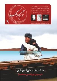 مجله فصلنامه آیدین گله جک شماره ۹