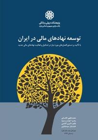 کتاب توسعه نهادهای مالی در ایران