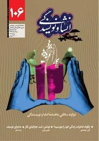 مجله انشا و نویسندگی شماره ۱۰۶