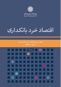 کتاب اقتصاد خرد بانکداری