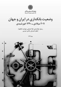 کتاب وضعیت بانکداری در ایران و جهان