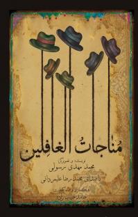 کتاب صوتی مناجات الغافلین