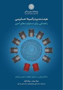 کتاب هیئت مدیره و کمیتۀ حسابرسی