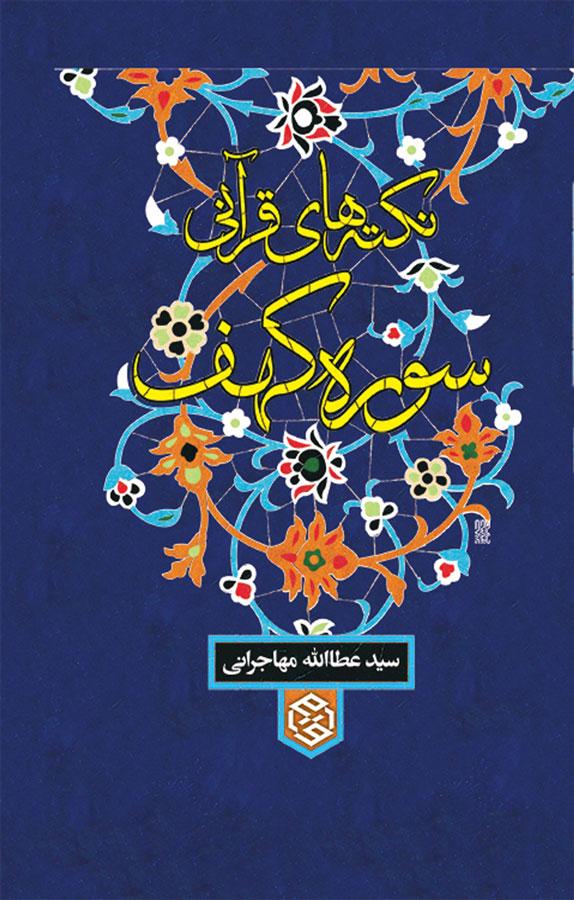 کتاب نکته های قرآنی