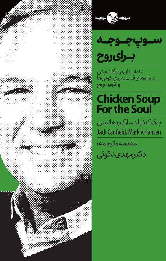 کتاب سوپ جوجه برای روح