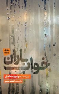 کتاب صوتی خواب باران