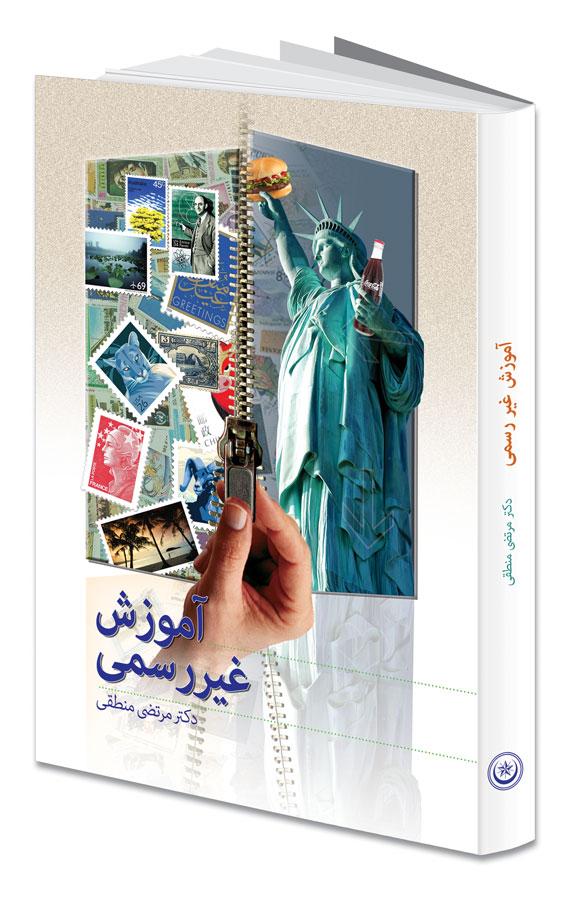 کتاب آموزش غیر رسمی