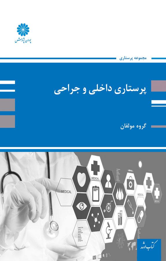 کتاب پرستاری داخلی و جراحی