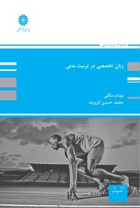 کتاب زبان تخصصی در تربیت بدنی