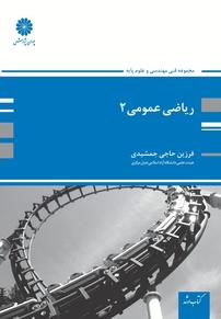 کتاب ریاضیات عمومی ۲