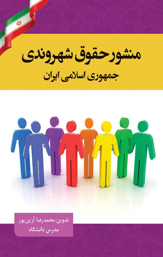 کتاب منشور حقوق شهروندی جمهوری اسلامی ایران