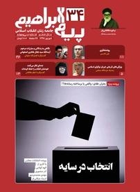 مجله ماهنامه پیام ابراهیم شماره ۳۴