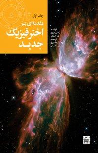 کتاب مقدمهای بر اخترفیزیک جدید - جلد اول