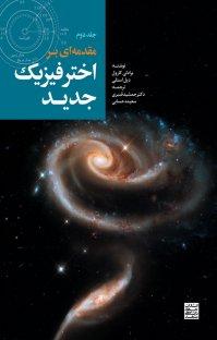 کتاب مقدمهای بر اخترفیزیک جدید - جلد دوم
