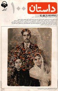 مجله همشهری داستان شماره ۱۰۰