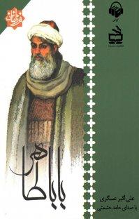 کتاب صوتی باباطاهر