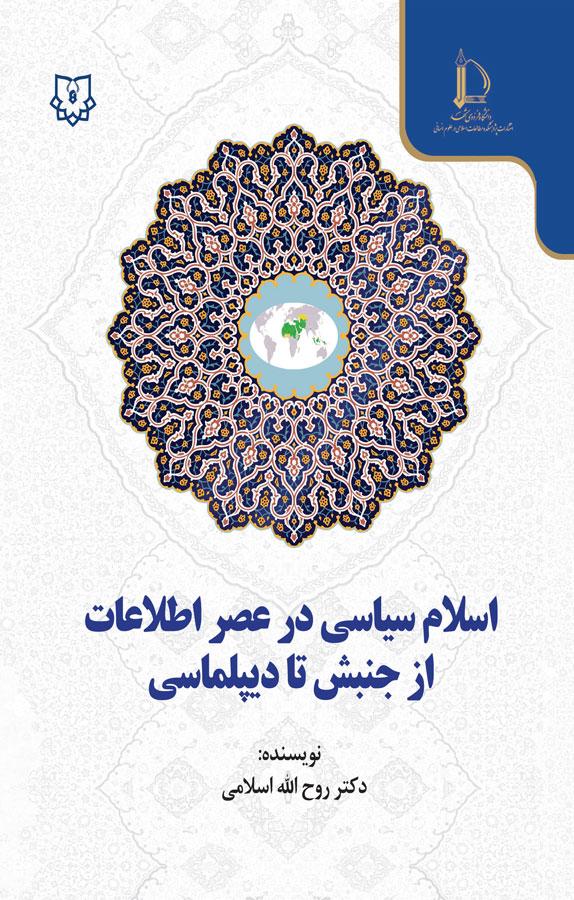 کتاب اسلام سیاسی در عصر اطلاعات