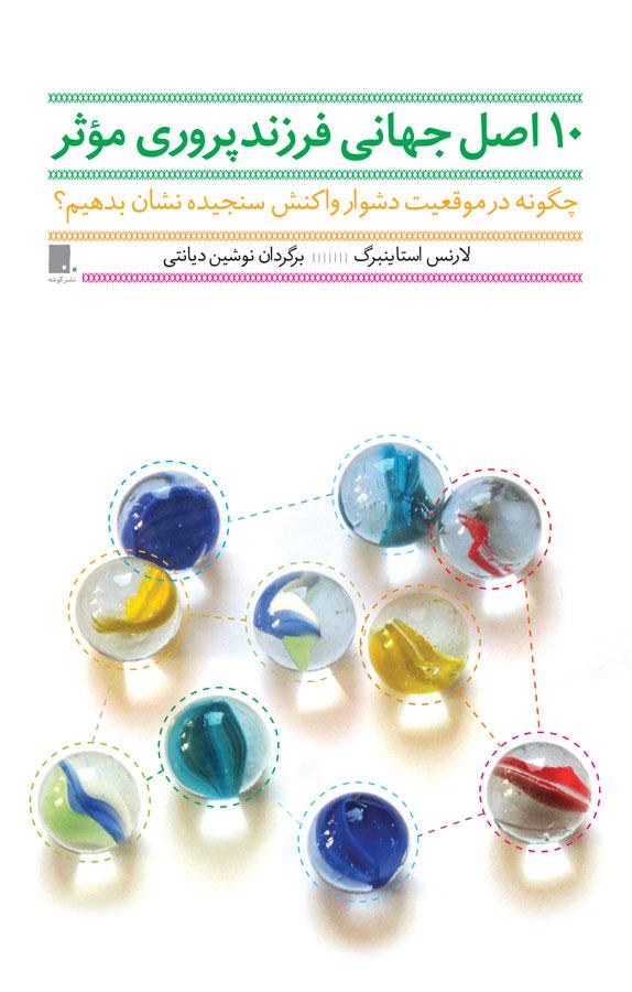 کتاب ده اصل جهانی فرزندپروری مؤثر