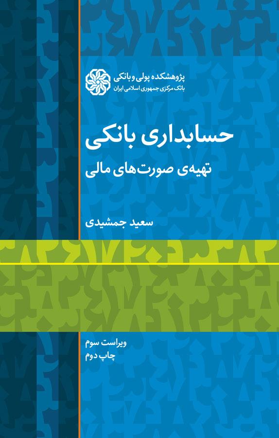 کتاب حسابداری بانکی