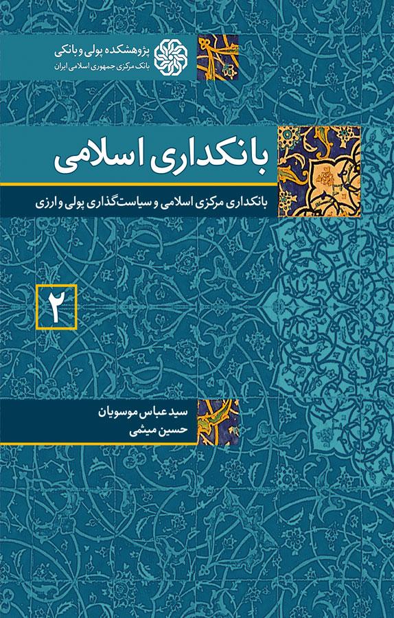 کتاب بانکداری اسلامی (۲ )
