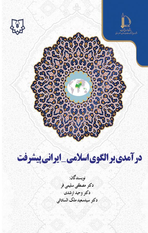کتاب درآمدی بر الگوی اسلامی