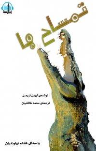کتاب صوتی تمساحها