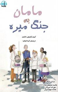 کتاب صوتی مامان به جنگ میره