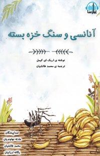کتاب صوتی آنانسی و سنگ خزه بسته