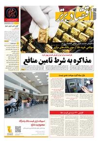 مجله هفتهنامه اقتصاد برتر شماره ۵۴۸