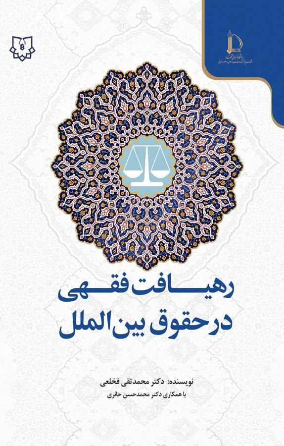 کتاب رهیافت فقهی در حقوق بینالملل