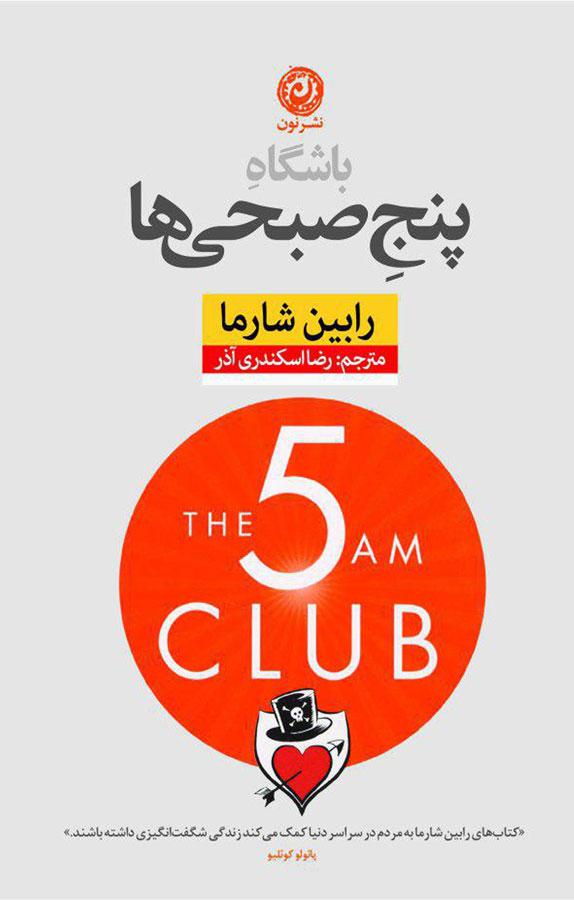 کتاب باشگاه پنج صبحیها