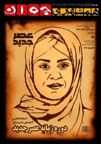 مجله هفتهنامه همشهری جوان - شماره ۷۰۸