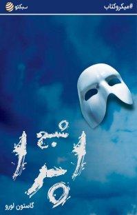 کتاب صوتی شبح اپرا