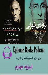 پادکست Epitome Books - قسمت چهارم