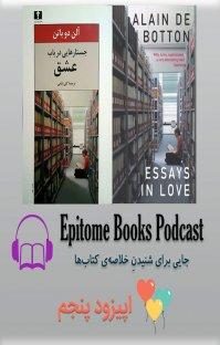 پادکست Epitome Books - قسمت پنجم
