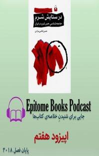 پادکست Epitome Books - قسمت هفتم