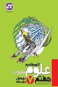 کتاب اکو مفاهیم علوم تجربی هفتم