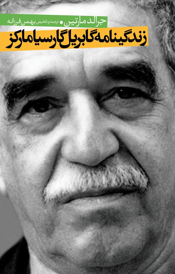 کتاب زندگینامه گابریل گارسیا مارکز