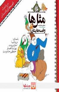 کتاب صوتی مثلها و قصههایشان با صدای احترام برومند، بهرام شاه محمدلو، مصطفی رحماندوست