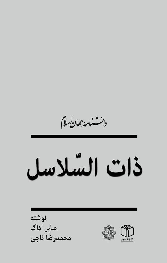 کتاب ذاتالسلاسل
