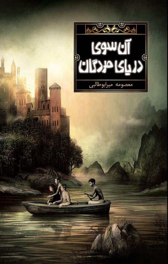 کتاب آن سوی دریای مردگان