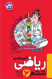 کتاب اکو مفاهیم ریاضی ششم دبستان