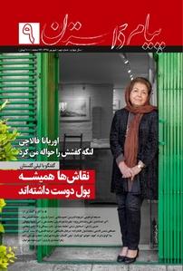 مجله دوماهنامه پیام داستان - شماره نهم