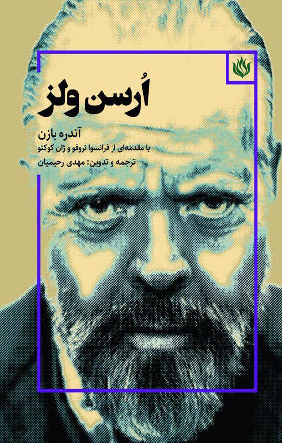 کتاب ارسن ولز