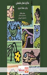 کتاب صوتی حکایتهای فلسفی