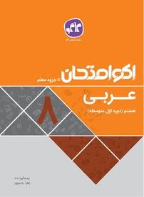 کتاب اکو امتحان عربی هشتم