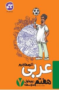 کتاب اکو مفاهیم عربی هفتم